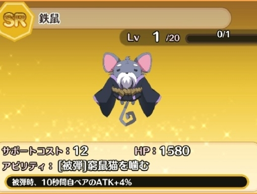 SR黄精霊鉄鼠19