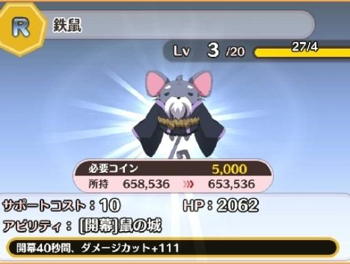 R黄精霊鉄鼠30