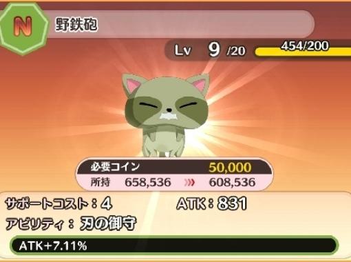 N緑精霊野鉄砲1