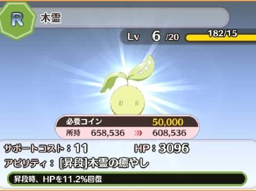 R緑精霊木霊12