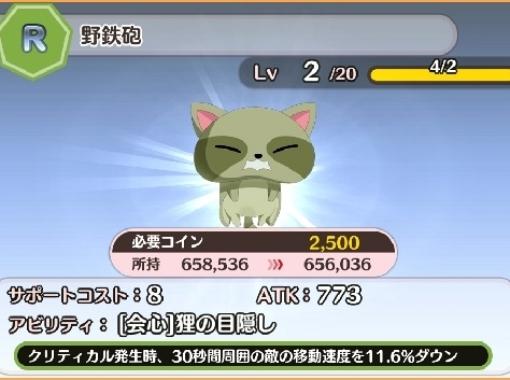 R緑精霊野鉄砲4