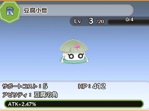 R緑精霊豆腐小僧8
