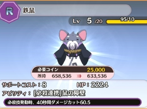 R紫精霊鉄鼠6
