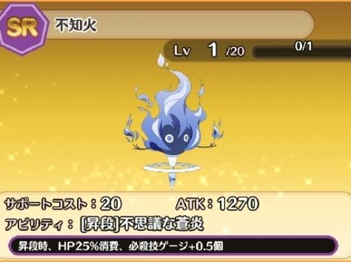 SR紫精霊不知火15