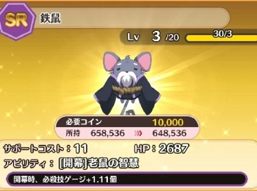 SR紫精霊鉄鼠16