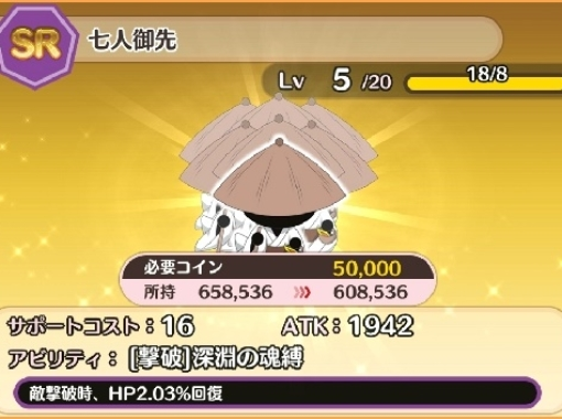 SR紫精霊七人御先19