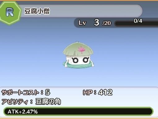 R緑精霊豆腐小僧8_2-1ATK_UP