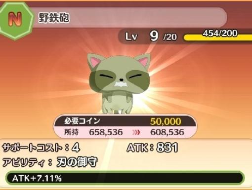 N緑精霊野鉄砲1_2-1ATK_UP