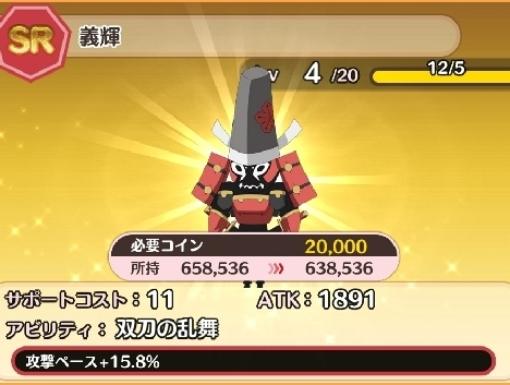 SR赤精霊義輝15_2-3攻撃速度UP