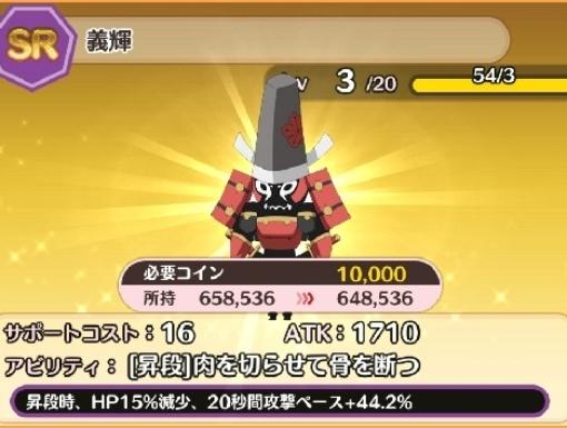 SR紫精霊義輝17_2-3攻撃速度UP