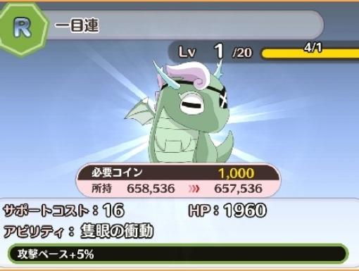 R緑精霊一目連_2-3攻撃速度UP