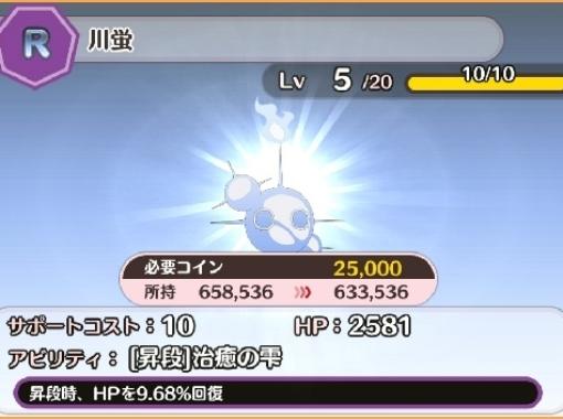 R紫精霊川蛍7_2-5HP盛り回復