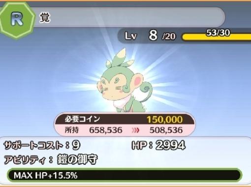 R緑精霊覚3_2-5HP盛り回復