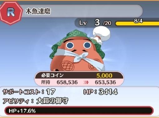 R赤精霊木魚達磨3_2-5HP盛り回復