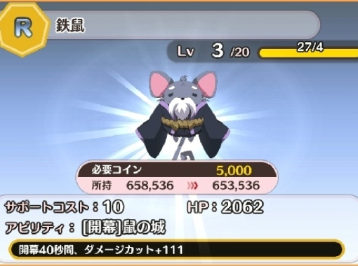 R黄精霊鉄鼠30_2-7ダメカ