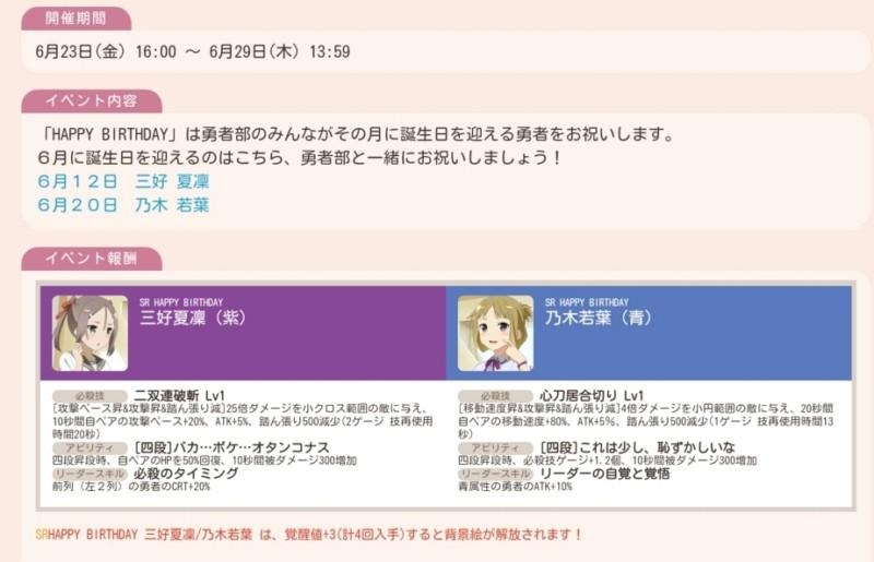 ゆゆゆい 6月23日イベント01