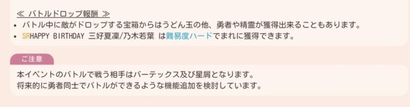 ゆゆゆい 6月23日イベント08