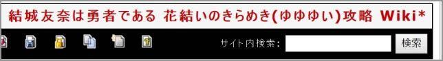 ゆゆゆ結城友奈は勇者である 花結いのきらめき(ゆゆゆい)攻略 Wiki