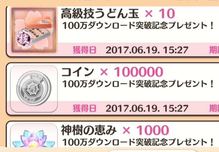 100万DL記念プレゼント