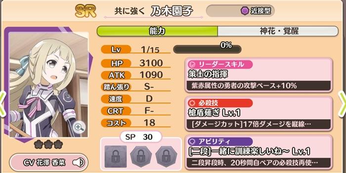 SSR 乃木園子2