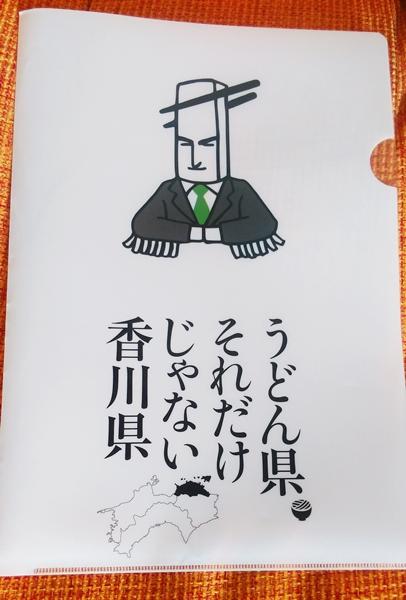 クリアファイル香川うどん県