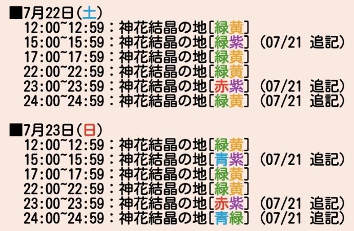 神花結晶の地日付改