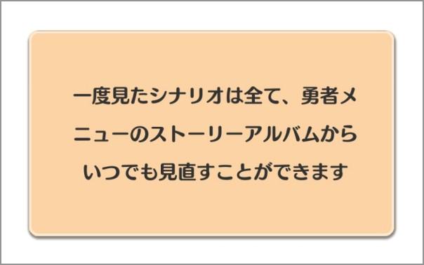 結城友奈は勇者である,ゆゆゆい tipsストーリーアルバム