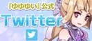 結城友奈は勇者である『ゆゆゆい』公式ツイッター