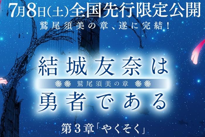 鷲尾須美第3章