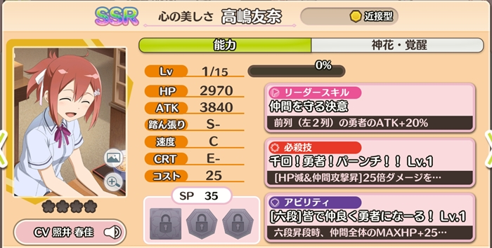 7月24日ガチャ SSR高嶋さん1