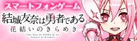 結城友奈は勇者である 花結いのきらめき 公式サイト