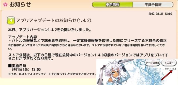 アプデお知らせver1.4.2