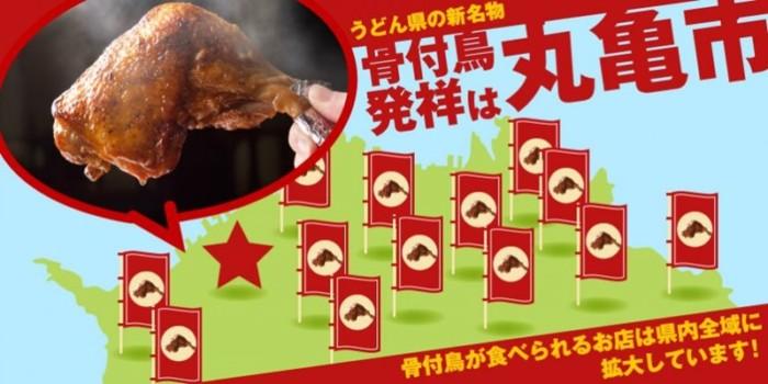 香川 丸亀 骨付き鳥