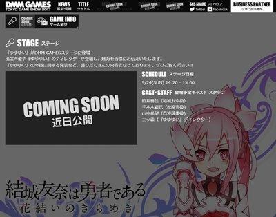DMMPC版東京ゲームショウ