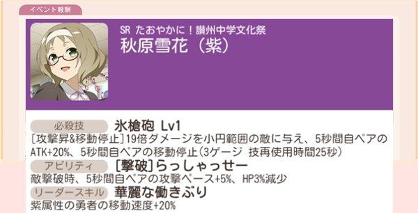 お知らせ8月30日 文化祭 勇者 雪花
