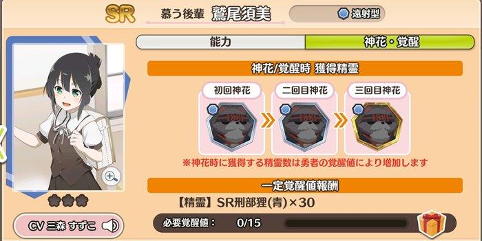 SRわっしー(青)3