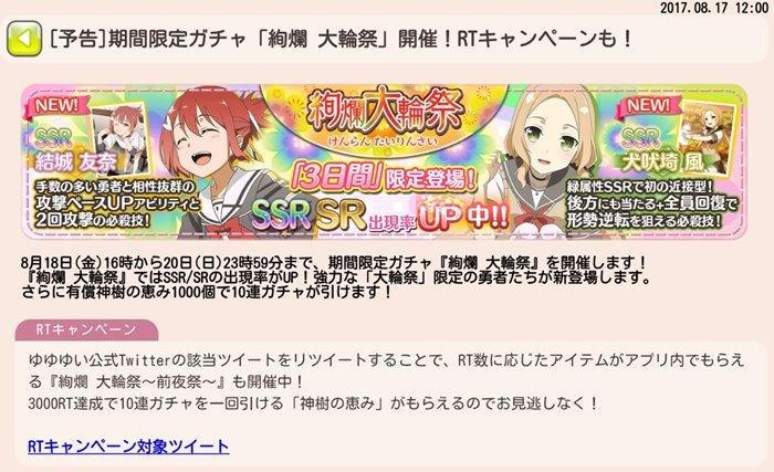 絢爛大輪祭RTキャンペーンお知らせ