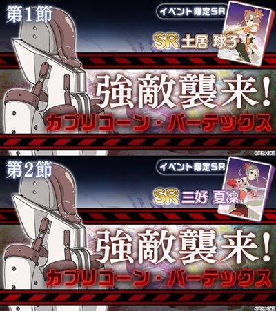 カプリコーン第1&第2バナー