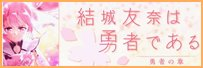 結城友奈は勇者である 公式第2期TVアニメページ