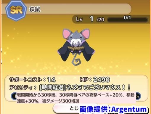 SR青鉄鼠