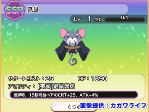 紫SSR鉄鼠1