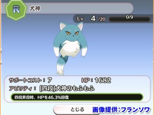 R緑精霊犬神23