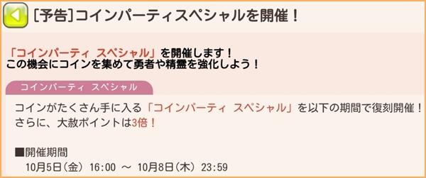 コインパ復刻TP3倍~10/8