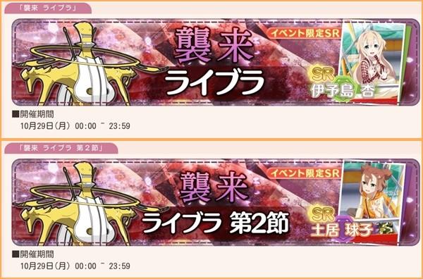 復刻襲ライブラ1&2