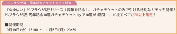 PC版1周年CP10連チケガチャ~11/5