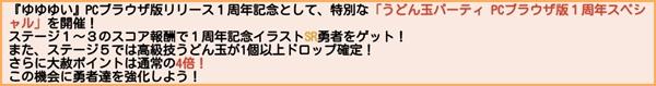 うどん玉PT TP4倍~11/1