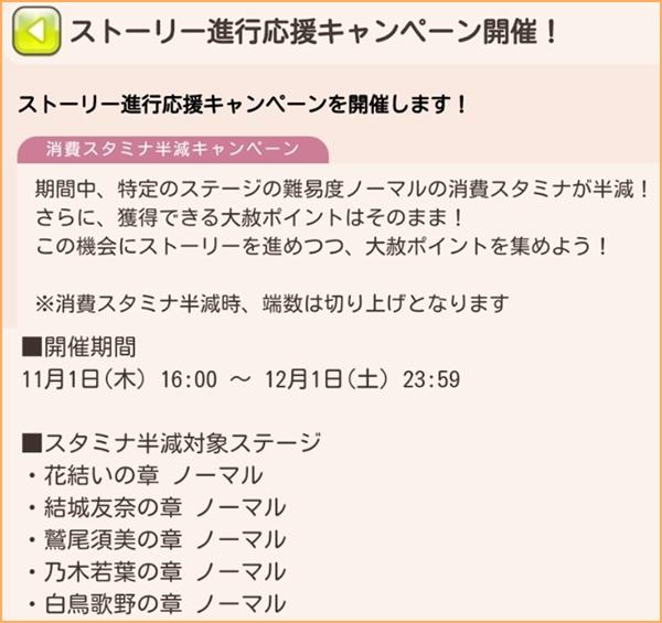 ストーリー応援CP~12/1