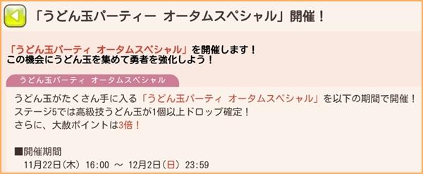 うどん玉PT秋SP TP3倍~12/2