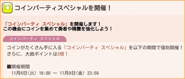 コインパSP TP3倍~11/9