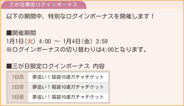 ログボ!10連ガチャチケx3枚~1/3